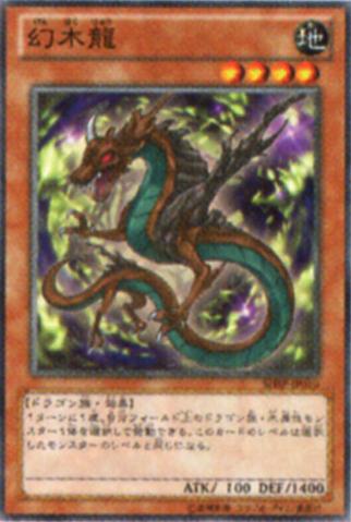 File:MythicTreeDragon-SHSP-JP-OP.png
