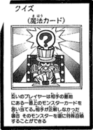 Question-JP-Manga-DM