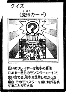 File:Question-JP-Manga-DM.png