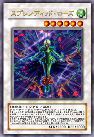 File:SplendidRose-JP-Anime-5D.png