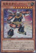 SuperheavySamuraiBigBenkei-DUEA-JA-SR