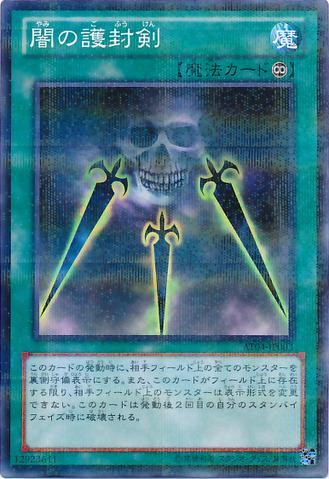 File:SwordsofConcealingLight-AT04-JP-NPR.png