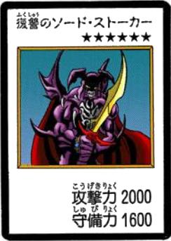 File:Swordstalker-JP-Manga-DM-color.png