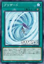 Blizzard-ROTD-JP-OP