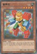 Blockman-MB01-KR-MLR-1E