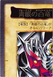 BlueEyesWhiteDragons3BodyConnection(Upper-LeftPart)BAN1-JP-R