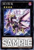 GalaxyStealthDragon-CPF1-JP-OP