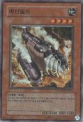 Minefieldriller-ANPR-KR-SR-UE