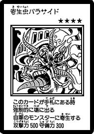 File:ParasiteParacide-JP-Manga-DM.png