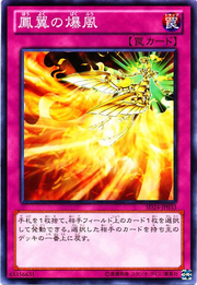 PhoenixWingWindBlast-SD24-JP-C