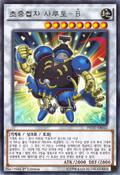 SuperheavySamuraiNinjaSarutobi-INOV-KR-R-1E