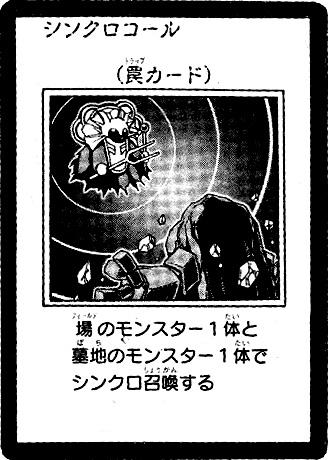 File:SynchroCall-JP-Manga-5D.jpg