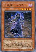 TheSixSamuraiIrou-STON-JP-C