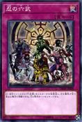 TheSixShinobi-DBSW-JP-C