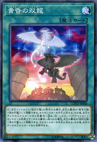 File:TwilightTwinDragons-COTD-JP-C.png