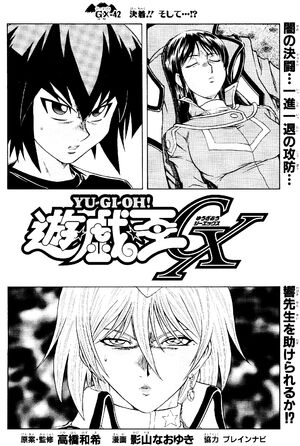 YuGiOh!GXChapter042