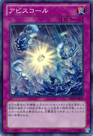 File:Abysssquall-ABYR-JP-SR.png