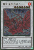 BlackRoseDragon-GS05-KR-GUR-1E