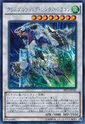 CrystalWingSynchroDragon-SHVI-JP-ScR