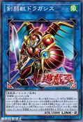 GladiatorBeastDragases-LVP1-JP-OP