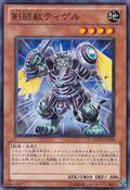GladiatorBeastTygerius-EXVC-JP-C