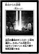 LifelinefromtheGraveyard-JP-Manga-GX