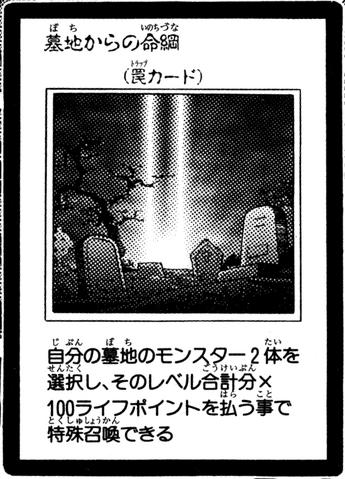 File:LifelinefromtheGraveyard-JP-Manga-GX.png