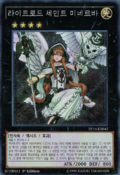 MinervatheExaltedLightsworn-EP16-KR-ScR-1E