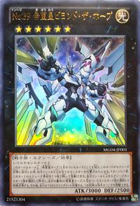Number39UtopiaBeyond-MG04-JP-UR