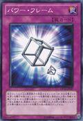 PowerFrame-DP10-JP-C