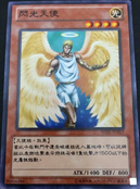 ShiningAngel-SD25-TC-C