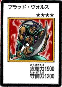File:VorseRaider-JP-Manga-DM-color.png
