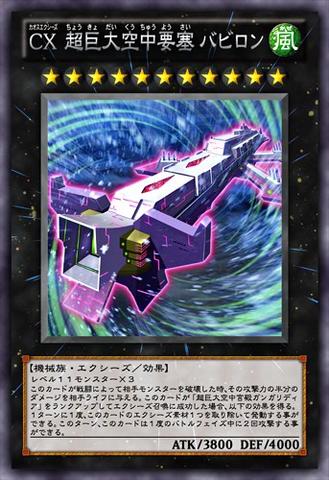 File:CXyzSkypalaceBabylon-JP-Anime-ZX.png