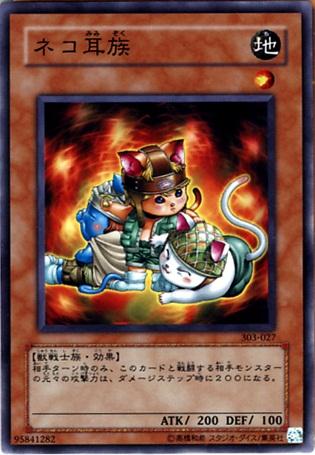 File:CatsEarTribe-303-JP-NR.jpg