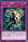 Cloning-LG02-JP-C