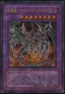 CyberdarkDragon-JP-Anime-GX