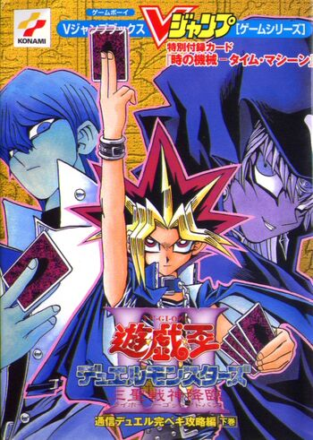 Yu-Gi-Oh! Duel Monsters 3: Tri-Holy God Advent Game Guide 2 promotional card