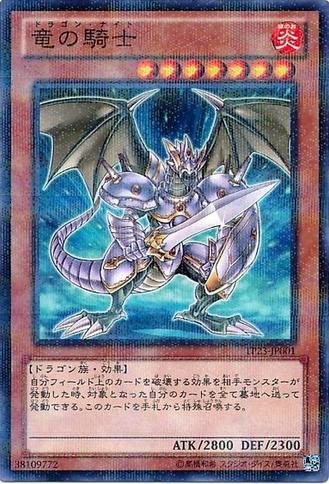 File:DragonicKnight-TP23-JP-NPR.png