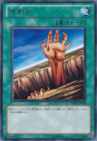 File:Fissure-BE01-JP-R.png