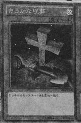 File:FoolishBurial-JP-Manga-DZ.png