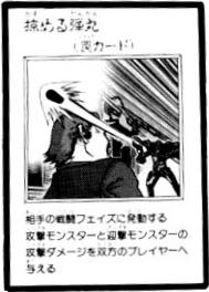 File:GrazingBullet-JP-Manga-R.png