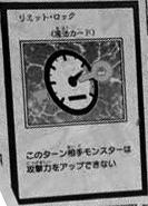 File:LimitLock-JP-Manga-AV.png