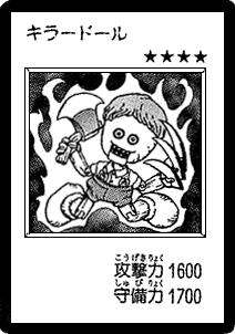 File:MaliceDollofDemise-JP-Manga-DM.png