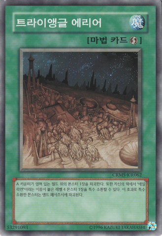 File:MysteriousTriangle-CRMS-KR-C-UE.png