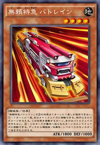 RuffianRailcar-JP-Anime-AV