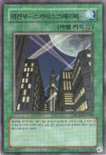 Skyscraper-HGP4-KR-R-UE