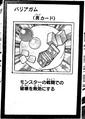BarrierGum-JP-Manga-AV.png