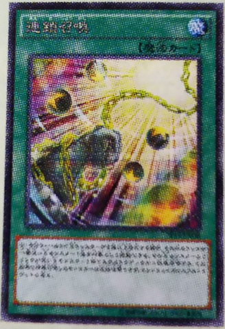 File:ChainSummon-PP19-JP-OP.png