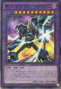 ChaosAncientGearGiant-RATE-KR-UR-1E