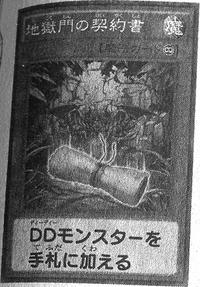 DarkContractwiththeGate-JP-Manga-DY